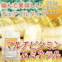 『マルチビタミンミネラル』噛んで美味しいチュアブルタイプ!2011年2月18日新発売サプリメント!【メール送料無料】【smtb-k】【smtb-tk】