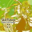 CD  Ska Flavor Loves ジブリ Songs 2 - スカ・フレーバー・ラブズ・ジブリ・ソングス・2   美吉田月(みよしだ るな)