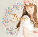 【CD】 FLOWER - Sunny伸びやかで透明感溢れる天使の歌声をあなたに