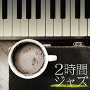 ジャズ CD 試聴  2枚組 2時間 ジャズ