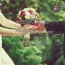 楽天5.1AIRSHOP【CD】TAKAMI BRIDAL監修 Wedding Songs「ありがとう」 - SCENE 3 ≪君へ≫ ウエディング・ソングス