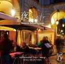 カフェ CD 試聴 夜 cafe Sweet Soul Songs - Sentimental Love Songs - Soul Selection   ヨル・カフェ・センチメンタル・ラブソング・ソウル・セレクション