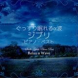 【CD】ぐっすり眠れるα波 / ジブリ - ピアノ・ベスト | Relax α Wave | 快眠 | リラックス | ぐっすり眠れるピアノアレンジ | ぐっすり眠れるジブリピアノ