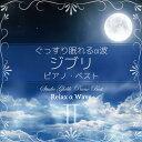 ヒーリングミュージック CD 試聴ぐっすり眠れるα波   ジブリ - ピアノ・ベスト 2 Relax α Wave 快眠 リラックス ぐっすり眠れるピアノアレンジ ぐっすり眠れるジブリピアノ ヒーリングミュージック