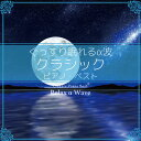 ヒーリングミュージック CD 試聴 ぐっすり眠れるα波   クラシック - ピアノ・ベスト Relax α Wave 快眠 リラックス ぐっすり眠れるピアノアレンジ ぐっすり眠れるクラシックピアノ