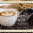 カフェ CD 試聴 ゆったり聴きたいカフェBGM   プレミアム・ジャズ・ベスト