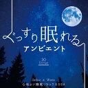 ヒーリングミュージック CD 試聴 ぐっすり眠れるアンビエント 〜心地よい睡眠リラックスBGM〜