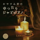 CD おやすみ前のゆったりジャズピアノ