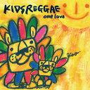 キッズボッサ CD 試聴 KIDS REGGAE one love - キッズ・レゲエ / ワン ・ラブ