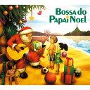 クリスマスCD Bossa do Papai Noel - ボッサ ド パパイ ノエル