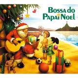 【クリスマスCD】Bossa do Papai Noel - ボッサ ド パパイ ノエル [クリスマス] 【メール便(ゆうパケット)送料無料】