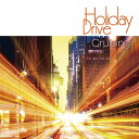CD Holiday Drive   Cruising - ホリデードライブ   クルージング メール便(ゆうパケット)  ドライブには気持ちいい音楽が必要です