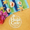 CD Hula Cafe Hawaiian Mix - フラ カフェ ハワイアン ミックス ハワイアンカバー
