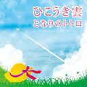 CD 「ひこうき� 」「となりのトトロ」アニメーションオルゴール ベスト
