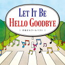 【CD】「Let It Be」「Hello Goodbye」 洋楽オルゴールベスト 【メール便(ゆうパケット)送料無料】