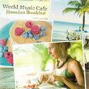 【CD】World Music Cafe 〜Hawaiian Breakfast〜 BGM 夏 ハワイ おしゃれ カバー 音楽ヒット曲のハワイアンカバーのお洒落なアレンジ..