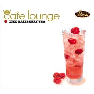 咖啡廳酒廊 Royal-ICED 樹莓 / 咖啡廳休息室皇家-冰覆盆子茶 | 20P01Oct16