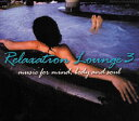 CD  Relaxation Lounge 3 - リラクゼーション ラウンジ 3