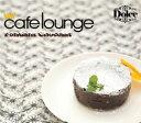 カフェ CD 試聴 cafe lounge dolce - Fondant Chocolat   ドルチェ - フォン� ン・チョコレート[カフェラウンジ]