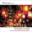 CD  cafe lounge presents... Shanghai Lounge Hosted by The Shanghai Restoration Project - シャンハイ・ラウンジ - ホステッド・バイ・ザ・シャンハイ・レストレーション・プロジェクト [カフェラウンジ]