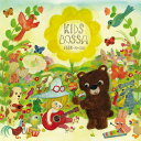 【CD】KIDS BOSSA peek-a-boo - キッズボッサ/ピーカブー 子ども キッズ 癒し 音楽 知育 英語 童謡 英会話 出産祝い  【メール便(ゆうパケット)送料無料】