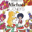 CD KIDS BOSSA presents Michael Covers キッズボッサ プレゼンツ マイケル カヴァーズ