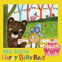 CD 試聴 Kids Bossa Happy Birthday / ハッピー・バースディ [キッズボッサ]