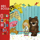 CD KIDS BOSSA Congratulations(キッズボッサ/コングラチュレーションズ) お祝い ギフト プレゼント キッズ 子ども 癒し ポップアップ 飛び出す カード   (ゆうパケット)