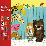 【※先到※冰雪奇缘「Let It Go」收录!优惠盘付】KIDS BOSSA Congratulations(kizzubossa/kongurachureshonzu)祝贺礼物[【※先着※アナと雪の女王「Let It Go」収録!特典ディスク付】KIDS BOSSA Congratulations