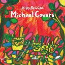 CD KIDS REGGAE   Michael Covers - キッズ・レゲエ   マイケル・カヴァーズ