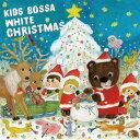 CD KIDS BOSSA WHITE CHRISTMAS 通常盤 - キッズボッサ ホワイトクリスマス キッズ こども クリスマスソング