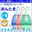 Bath_ontama_01