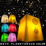 �������աۡ�mix-style��BATH PLANETARIUM COLOR �ߥå����������� �Х��ץ�ͥ��ꥦ�� ���顼