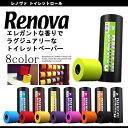 Renova_gift