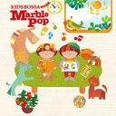 【CD】KIDS BOSSA presents Marble Pop(キッズボッサ プレゼンツ/マーブル ポップ)【メール便(ゆうパケット)送料無料】ボサノバで人気の名曲、定番曲をカバーしたおすすめの一枚です!   20P01Oct16