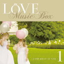 CD Love Music Box / J-POPオルゴールベスト 1