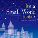 CD 「イッツ ア スモールワールド」「星に願いを」〜ファンタジーオルゴール ベスト〜