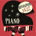 【ジャズ CD 試聴】【2枚組】BEGINNER JAZZ * Piano