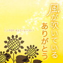 CD 「風が吹いている」「ありがとう」J-POP オルゴールベスト