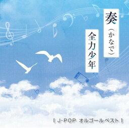 【CD】「奏(かなで)」「全力少年」 J-POP オルゴールベスト