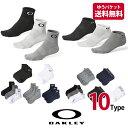 Oakley オークリー ブランド ソックス 3足セットスポーツ 高機能 靴下 ゴルフ ジョギング トレーニング 部活に白 黒 グレー ネイビー 10タイプ レディース メンズ ホワイト ブラック oa238
