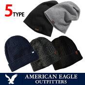 ゆうパケット送料無料【American Eagle】アメリカンイーグルAE Oversized Cap ニット キャップ(ae-a140)グレー ブラック ニット キャップ 無地 メンズ レディース ユニセックス 帽子 男女兼用