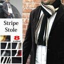 【ゆうパケット送料無料】『8タイプ ストライプ ラッセル織り マフラー (zakka11)』メンズ ストール マフラー 大判