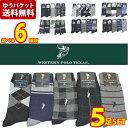 【ゆうパケット送料無料】靴下 ソックス 5足 選べる6種類 セット メンズ プレゼントに ビジネスソックス WESTERN POLO TEXAS サイズ25-27 zakka84