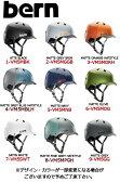 【be-watts-ss】【BERN】バーン/WATTS summerモデル 耳あてなし メンズヘルメット Summerモデル HARD HAT/S〜XXL/9カラー/ジャパンフィット bike skate ワッツ 自転車(シクロクロス、クロスバイク) スケート 男性向け