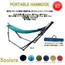 【CREATURES】クリエイチャー Portable Hammock ポータブルハンモック/ネット6カラー:スタンド5カラー/アウトドア 寝具 休憩