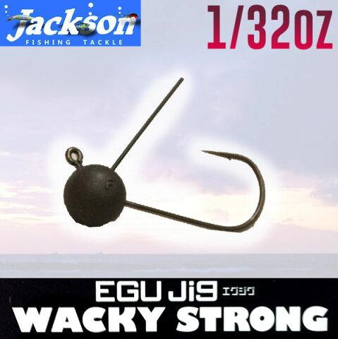 【Jackson】ジャクソン EGU Jig WACKY STRONG 1/32oz エグジグ ワッキーストロング はり 針 HOOK フック ジグヘッド ルアー フィッシング 魚釣り用品【あす楽対応】