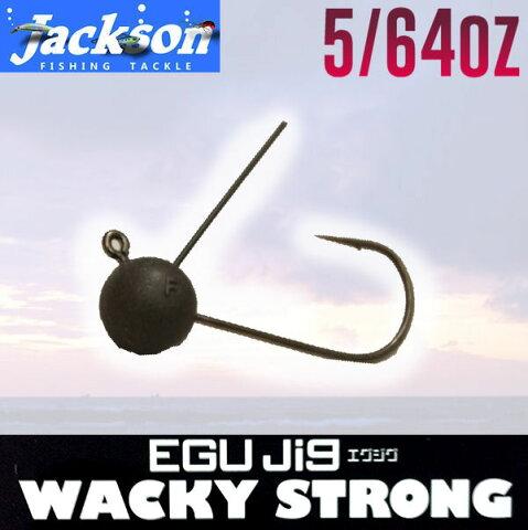 【Jackson】ジャクソン EGU Jig WACKY STRONG 5/64oz エグジグ ワッキーストロング はり 針 HOOK フック ジグヘッド ルアー フィッシング 魚釣り用品【あす楽対応】