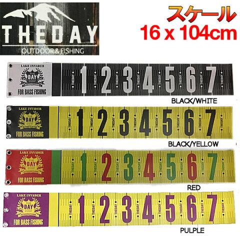【THE DAY】ザ デイ スケール 魚釣り バス フィッシング メジャー BASS アウトドア 16×104cm【あす楽対応】