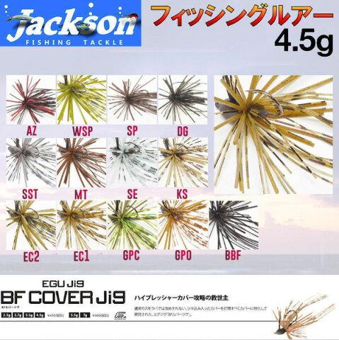 【Jackson】ジャクソン BF COVER JIG 4.5g カバージグ ルアー スモールラバージグ スモラバ 針 はり 重り HOOK エグジグ 江口 俊介 魚釣り用品【あす楽対応】